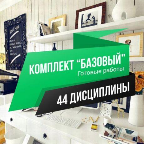 """Комплект """"Базовый"""" (44 предмета)"""